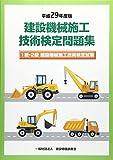 建設機械施工技術検定問題集〈平成29年度版〉