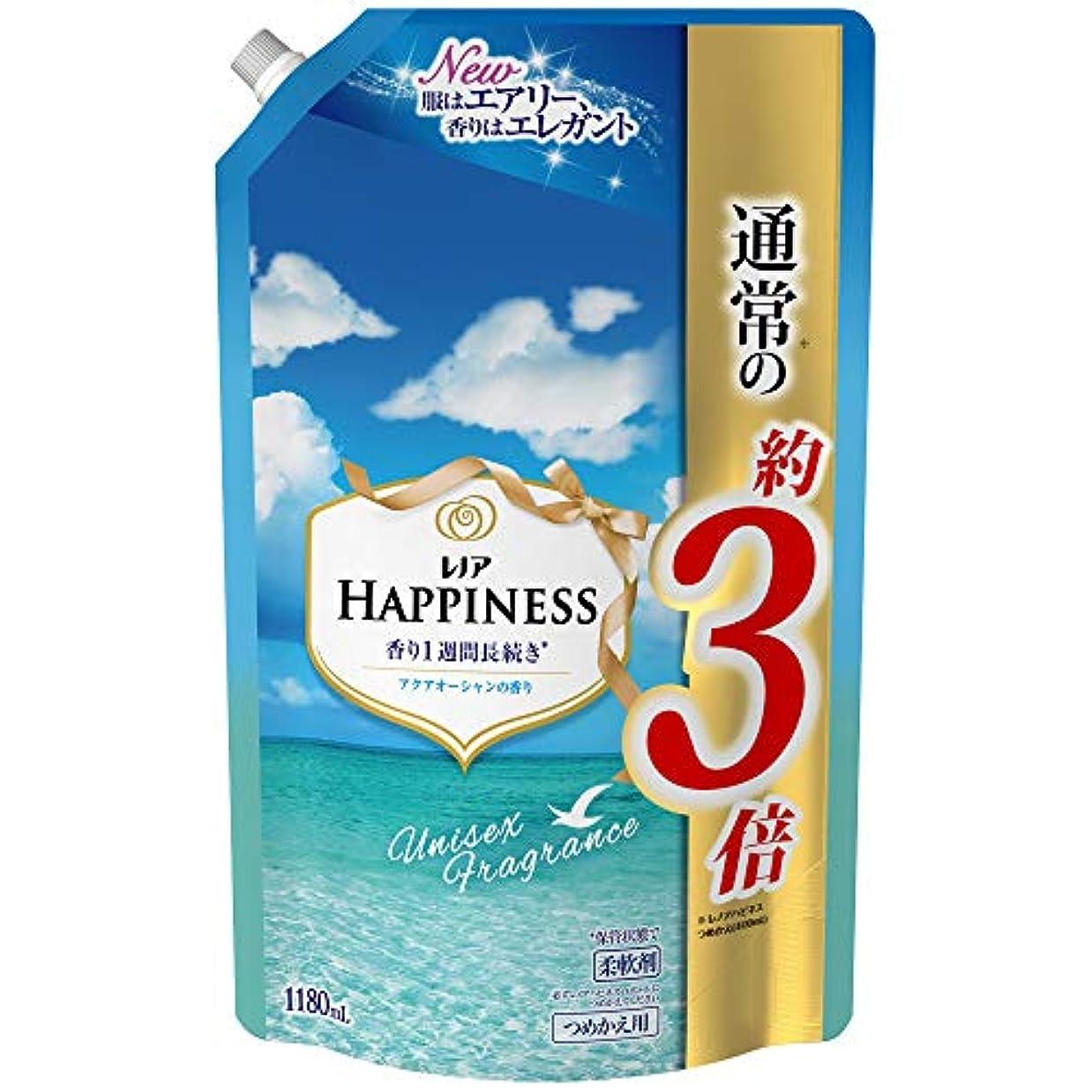 不条理三十発生するレノア ハピネス 柔軟剤 ユニセックスシリーズ アクアオーシャンの香り 詰め替え 超特大 1180mL