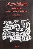 メヒコの時間―革命と新大陸 (1975年)