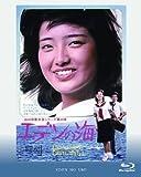 エデンの海 [Blu-ray]