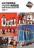 日本万国博覧会 パビリオン制服図鑑---EXPO'70 GIRLS COLLECTION (らんぷの本) [単行本(ソフトカバー)] / 大橋 博之 (著); 河出書房新社 (刊)