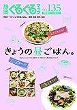 静岡ぐるぐるマップ135 ランチカタログ 「きょうの昼ごはん。」