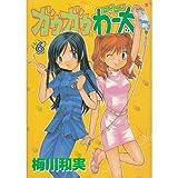 ガウガウわー太 6 (BUNCH COMICS)
