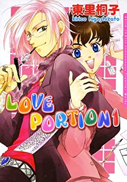 LOVE PORTION 1 ラブレシピシリーズ3 (ダリアコミックスe)