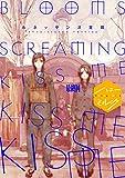 BLOOMS SCREAMING KISS ME KISS ME KISS ME 分冊版(5) (ハニーミルクコミックス)