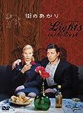 街のあかり [DVD]