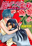 嵐のデスティニィ third stage 7 (朝日コミックス)