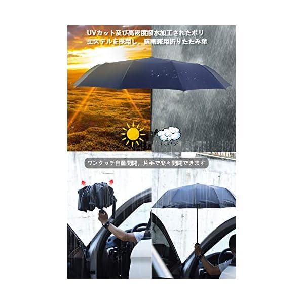 折りたたみ傘 自動開閉 頑丈な12本骨 メンズ...の紹介画像6