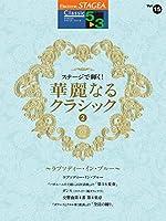 STAGEA クラシック(5~3級)Vol.15 ステージで輝く!  華麗なるクラシック2~ラプソディ・イン・ブルー~
