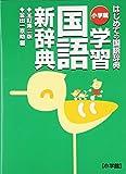学習国語新辞典