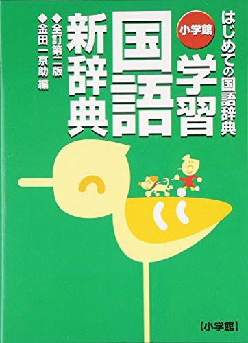 学習国語新辞典の詳細を見る