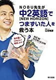 NOBU先生が中2英語【NEW HORIZON】でつまずいた人を救う本:DVD付