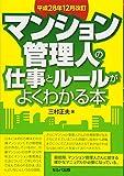 平成28年12月改訂 マンション管理人の仕事とルールがよくわかる本