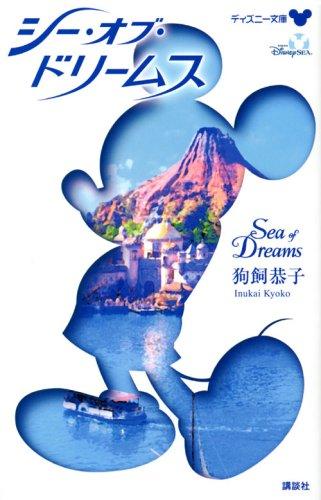 シー・オブ・ドリームス ~Sea of Dreams~ (ディズニーストーリーブック)の詳細を見る