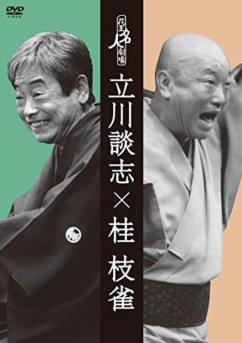 花王名人劇場「立川談志×桂枝雀」 [DVD]