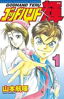 ゴッドハンド輝(1) (週刊少年マガジンコミックス)