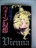 ウィーン幻想 (1979年 / 竹宮 恵子 のシリーズ情報を見る