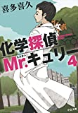 化学探偵Mr.キュリー4 (中公文庫)