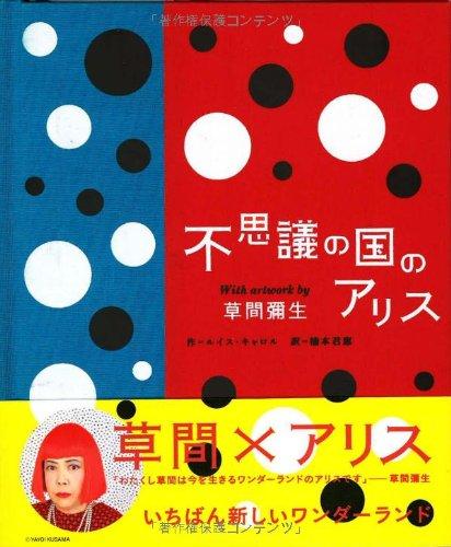 不思議の国のアリスWith artwork by 草間彌生の詳細を見る