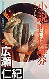 小説・野村証券―企業ドキュメンタリー・ノベル (1982年) (Futaba novels)