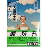 お天気博士の四季だより (講談社文庫)