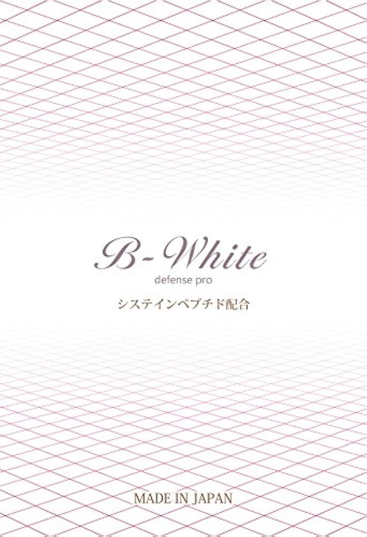 パーセント海峡幻想的B-White(ビーホワイト) 飲む日焼け止めサプリ 美肌 UV対策 システインペプチド配合 60粒 約30日分