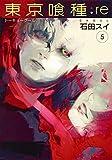 東京喰種 トーキョーグール : re 5 (ヤングジャンプコミックス)