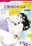 三度目のキスは… (ハーレクインコミックス)