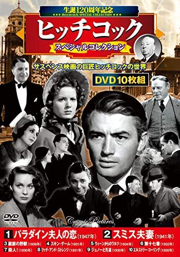 ヒッチコック スペシャルコレクション (<DVD>)