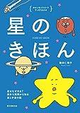 星のきほん:星はなぜ光る? 素朴なギモンから知る星と宇宙の話 (ゆかいなイラストですっきりわかる)