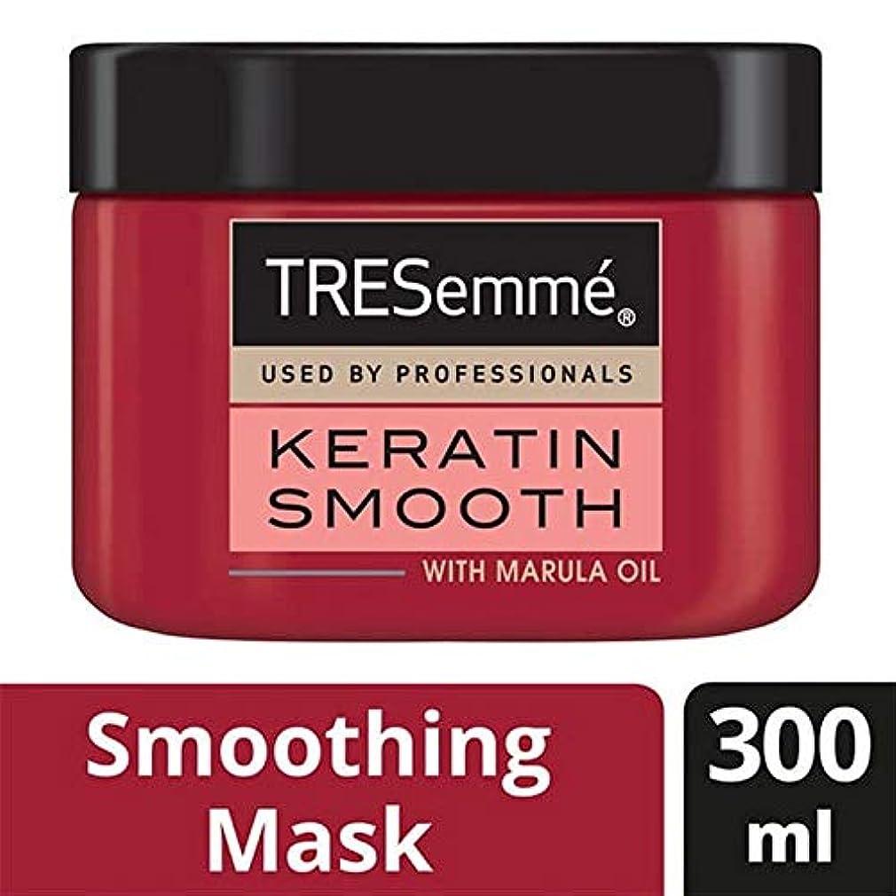 元気な十分な下手[Tresemme] Tresemm?ケラチンなめらかなマスク300ミリリットル - TRESemm? Keratin Smooth Mask 300ml [並行輸入品]