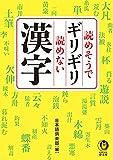 読めそうでギリギリ読めない漢字: 日本人の7割が間違える (KAWADE夢文庫)