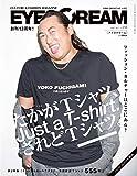 EYESCREAM(アイスクリーム) 2017年 05 月号