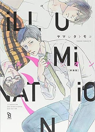 新装版 イルミナシオン (on BLUEコミックス)