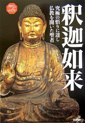 釈迦如来―究極の悟りに達し仏教を開いた聖者 (神仏のかたちシリーズ)