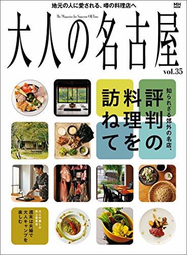 大人の名古屋 vol.35 『特集 知られざる郊外の名店、評判の料理を訪れて』 (MH-MOOK) [ムック]