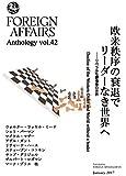 フォーリン・アフェアーズ アンソロジー Vol.42 欧米秩序の衰退でリーダーなき世界へ ―― リベラルな覇権後の世界