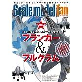 スケールモデル ファン Vol.10