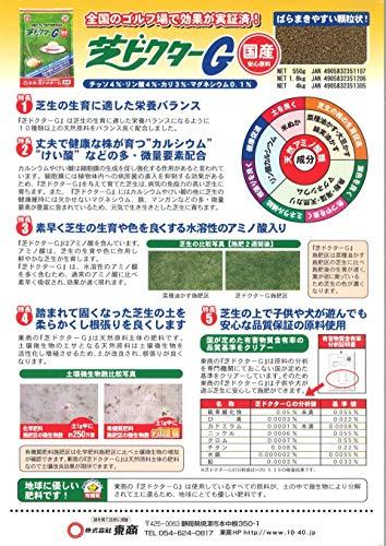 東商 東商 芝専用肥料 芝ドクターG 550g