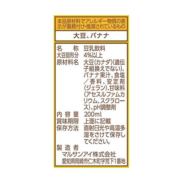 マルサン 豆乳飲料バナナカロリー50% オフ ...の紹介画像2