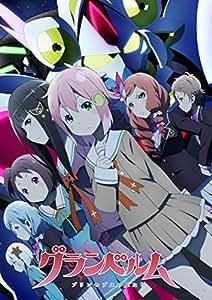 【Amazon.co.jp限定】グランベルム Blu-ray 上巻 (全巻購入特典:キャスト&スタッフ振り返り座談会CD)