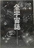 全宇宙誌 (1979年) 画像