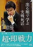 出る順で学ぶ 実戦死活 (囲碁人文庫シリーズ)