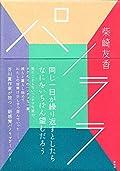 柴崎友香『パノララ』の表紙画像