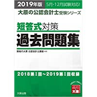 2019年版 大原の公認会計士受験シリーズ 短答式対策 過去問題集