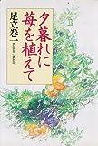夕暮れに苺を植えて (朝日文芸文庫)