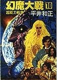 幻魔大戦 10 (角川文庫 緑 383-24)