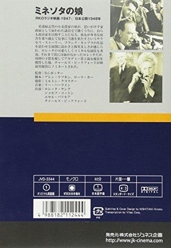 『ミネソタの娘 [DVD]』の1枚目の画像