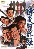 博奕打ち外伝[DVD]