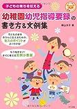 子どもの育ちを伝える 幼稚園幼児指導要録の書き方 (ナツメ社保育シリーズ)